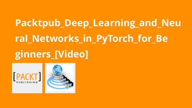 آموزش یادگیری عمیق و شبکه های عصبی درPyTorch برای مبتدیان